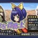 【DFFOO】エーコ登場イベントを攻略していく枠+α