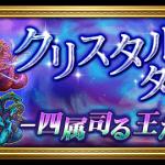 【FFRK】クリスタルタワー -四属司る王たち-を攻略していく枠+α
