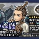【DFFOO】バルフレア登場イベントを攻略していく枠+α