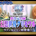 【FFRK】WoFFコラボイベント[EX++]~【凶+】を攻略していく枠+α