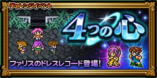 【FFRK】FFⅤイベントを攻略していく枠+α