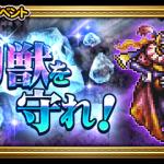 【FFRK】幻獣を守る枠+α