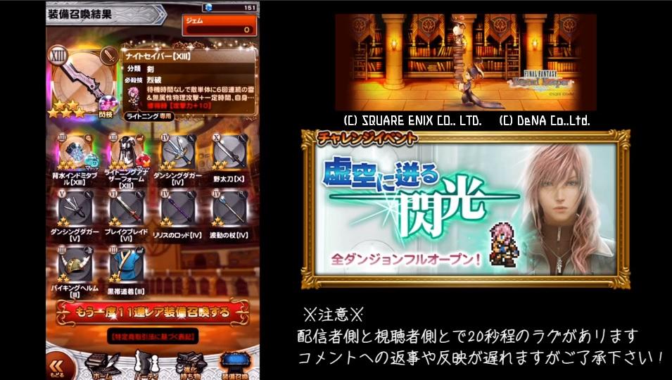 XIIIイベント装備召喚(第1弾)