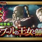 【FFRK】FFⅣTAイベントを攻略していく枠+α