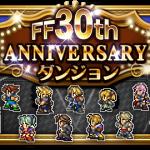 【FFRK】FF30周年記念イベントを攻略していく枠