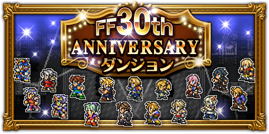 FF30th ANNIVERSARYダンジョン