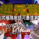 【単発】トリガーハッピーが配信する超兄貴 ~究極無敵銀河最強男~ 【PS】