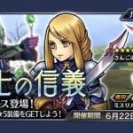 【DFFOO】アグリアス登場イベントを攻略していく枠
