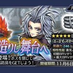 【DFFOO】クジャ登場イベントを攻略していく枠