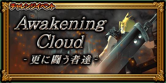 FFRK Awaking Cloud -更に闘う者達-