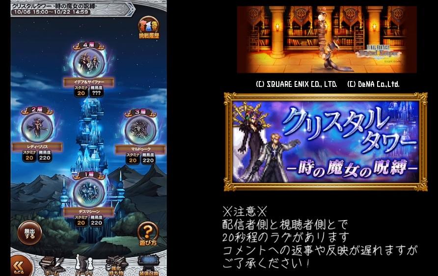 FFRK クリスタルタワー-時の魔女の呪縛