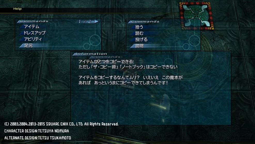 FF10-2 ザ・コピー術