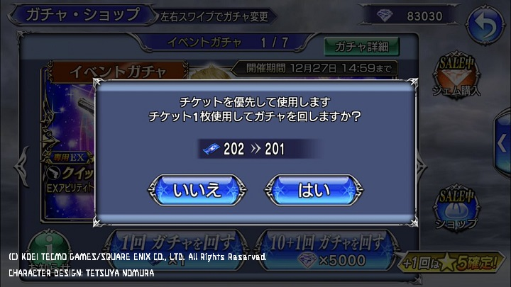 DFFOO ガチャ