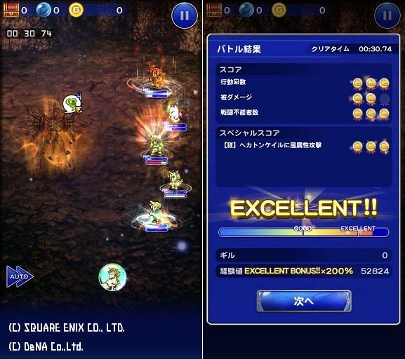 FFRK 【狂】ヘカトンケイル戦