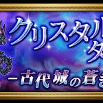 【FFRK】クリスタルタワー -古代城の蒼き竜- +αを攻略した