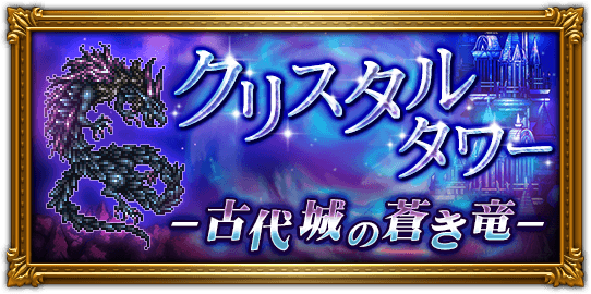 FFRK クリスタルタワー-古代城の蒼き竜