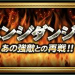 【FFRK】リベンジダンジョンを攻略していく枠+α