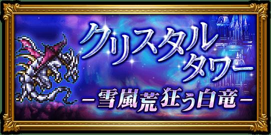 【FFRK】クリスタルタワー -雪嵐荒狂う白竜-を攻略していく枠+α