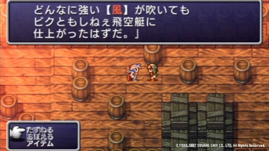 FF2-秘紋の迷宮(飛空艇)