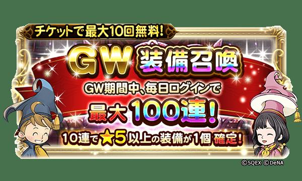 FFRK-GW装備召喚