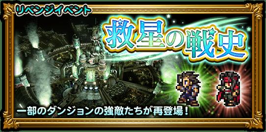 FFRK-救星の戦史(復刻)