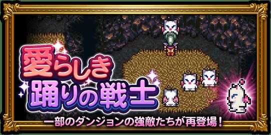FFRK-愛らしき踊りの戦士(復刻)