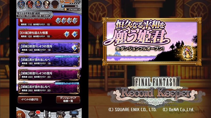 FFRK-恒久なる平和を願う姫君