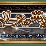 【FFRK】FFTイベントを攻略していく枠+α