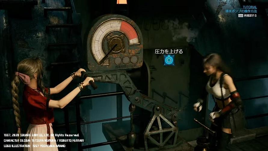 FF7R-地下下水道