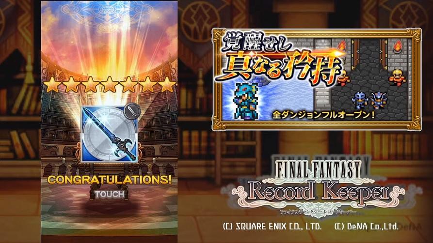 FFRK-シリーズラッキー装備召喚(FF4)
