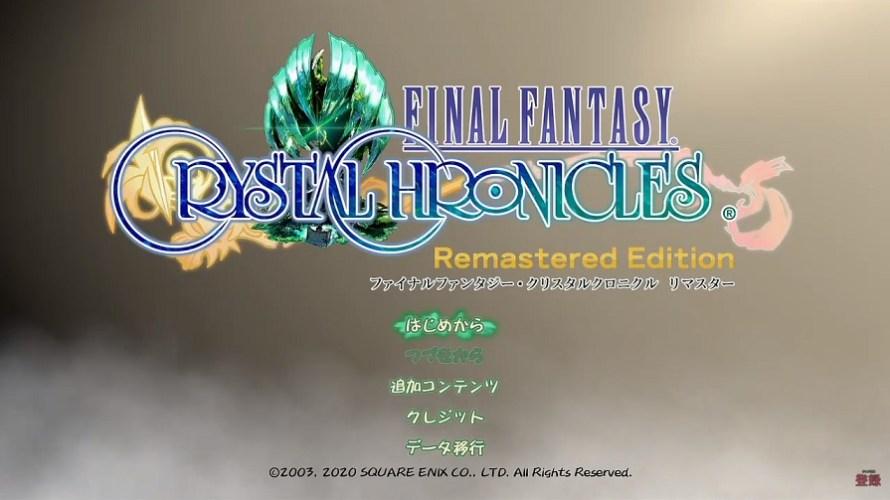【FFCC】FFシリーズ制覇に向けてFINAL FANTASY CRYSTAL CHRONICLES実況する #1