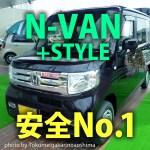 N-VAN+STYLEが軽ワゴン車では安全ナンバー1