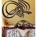 Muslim Living Room Background Wall Sticker Home Decor Living Room Wall Decoration