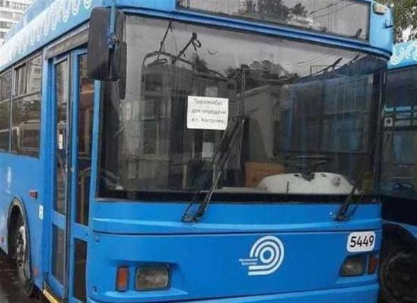 Первый из подаренных Москвой троллейбусов доставили в ...