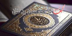 كيف كان حياء عثمان بن عفان