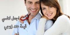 كيف اجعل لنفسي قيمة عند زوجي
