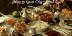 كيف تحضر وجبات صحية فى رمضان