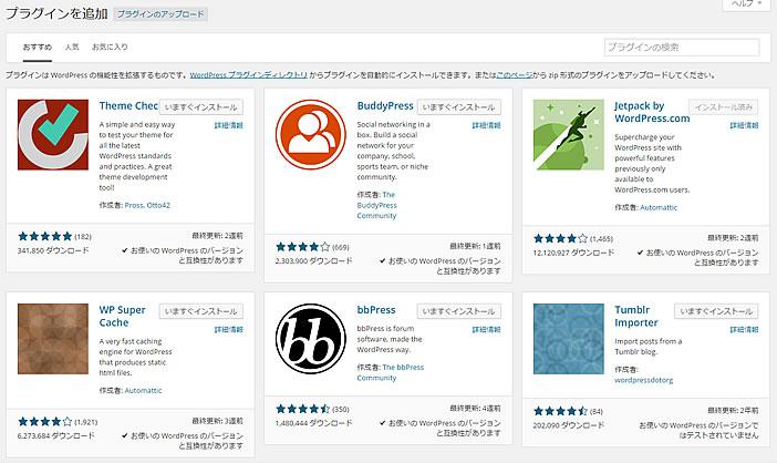 WordPress管理パネルのプラグイン新規追加画面