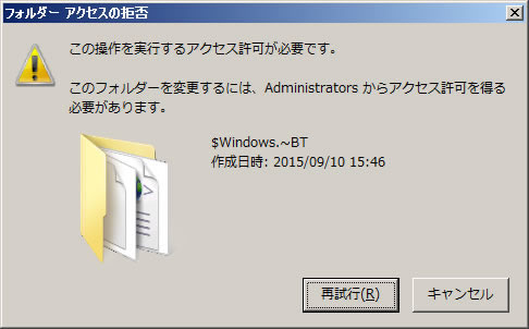 WindowsBT_access_error6