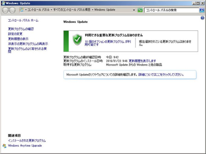 windows_update11