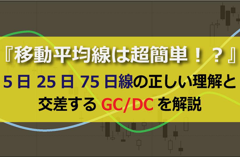 『移動平均線は超簡単!?』5日・25日・75日線の正しい理解と交差するGC/DCを解説