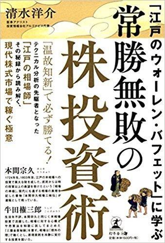 「江戸のウォーレン・バフェット」に学ぶ 常勝無敗の株投資術