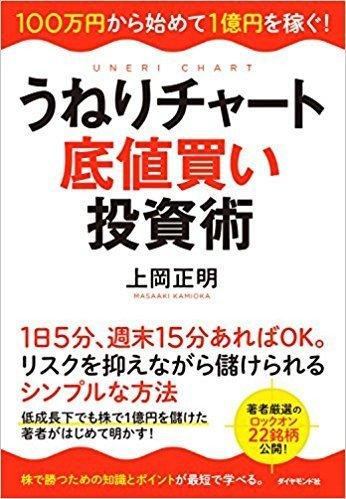 うねりチャート底値買い投資術―100万円から始めて1億円を稼ぐ!
