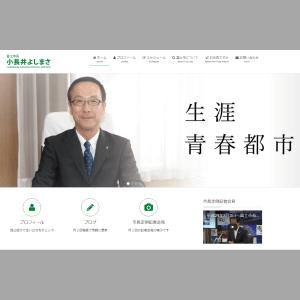 Webサイト作成(小長井よしまさ市長様)