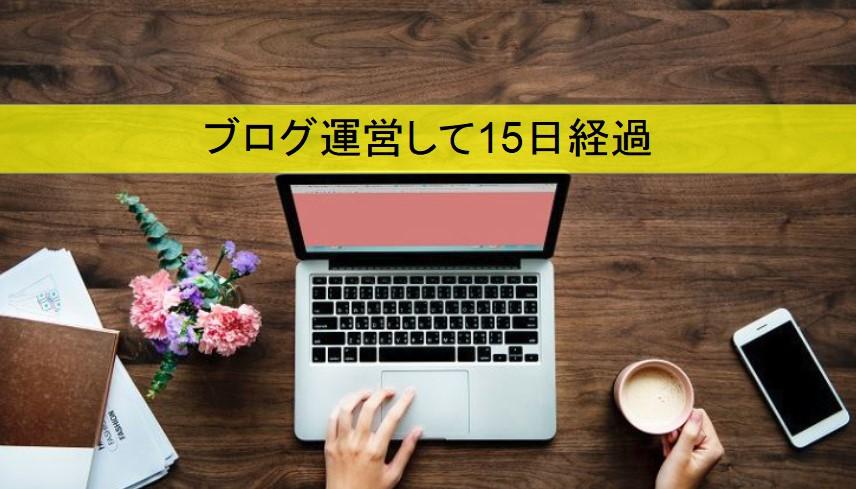 ブログ運営報告15日アイキャッチ画像