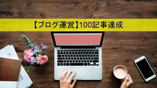 ブログ運営報告100記事アイキャッチ画像