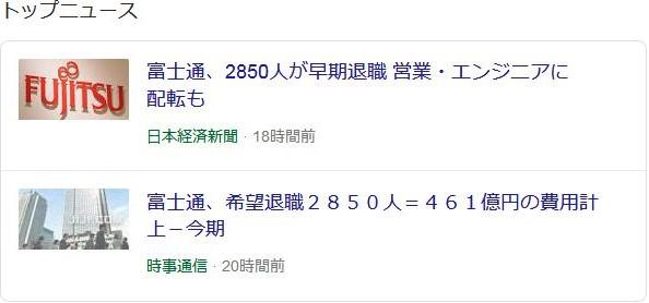 富士通リストラニュース画像