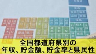 20190319_都道府県別貯金額