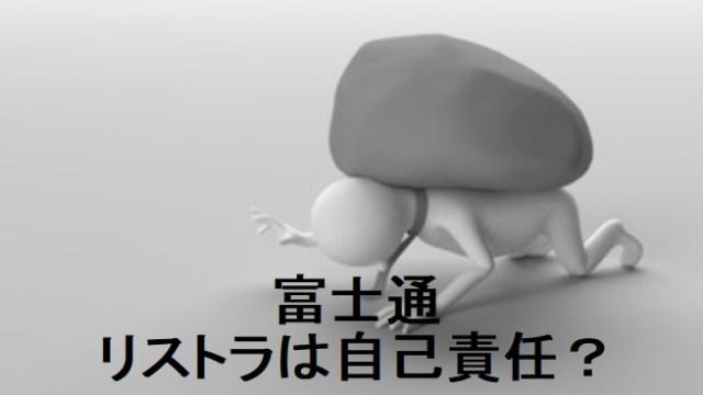 富士通リストラアイキャッチ画像
