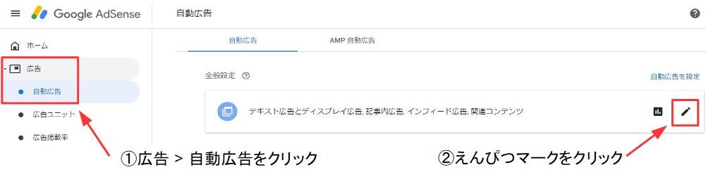 20190330-adsense自動広告01